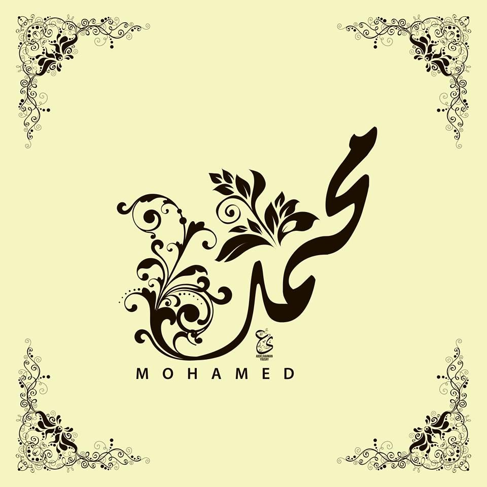 بالصور صور اسم محمد رومانسيه , اجمل صور لاسم محمد 12729 6