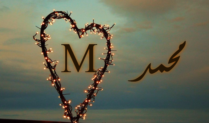 صورة صور اسم محمد رومانسيه , اجمل صور لاسم محمد