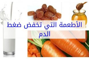 صور كيف تخفض ضغط الدم , اطعمة تخفض ضغط الدم