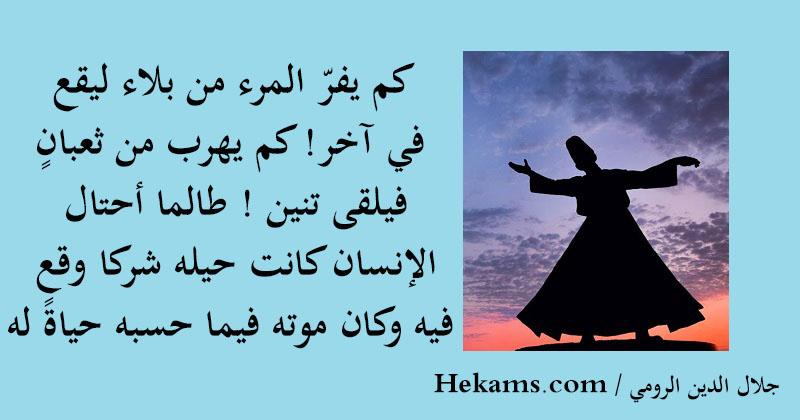 صور اقوال عن الدين , حكم عن الدين