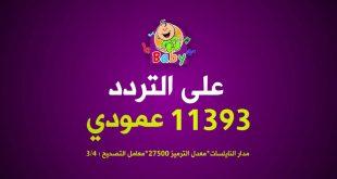 بالصور تردد قناة baby tv , اجدد قنوات الاطفال 12759 2 310x165