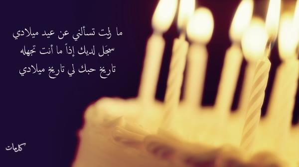 بالصور كلام اعياد ميلاد , افضل كلمات للعيد ميلاد 12762 7