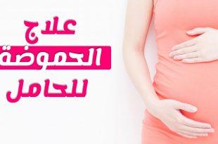 صور علاج الحرقة للحامل , كيفية التخلص من حرقة المعدة