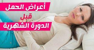 بالصور اعراض الدورة واعراض الحمل , التعرف على اعراض الحمل 12768 1 310x165
