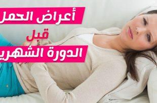 صور اعراض الدورة واعراض الحمل , التعرف على اعراض الحمل
