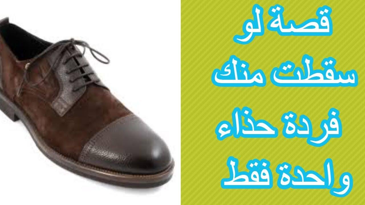 صور تفسير حلم ضياع فردة من الحذاء , معنى رؤية الحذاء في المنام