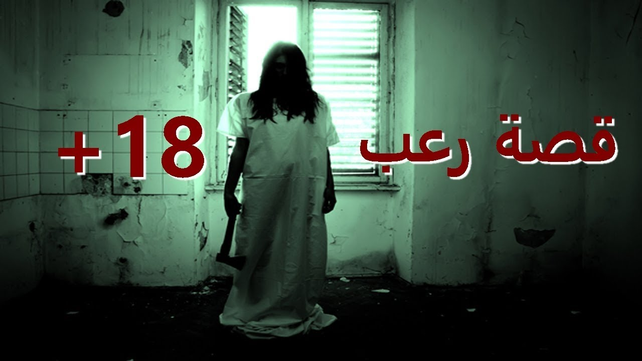 بالصور قصص رعب مخيفة جدا , لعشاق الرعب والاثارة 12773 1