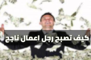 بالصور كيف اصبح رجل اعمال , طريقة للحصول على المال 12785 2 310x205