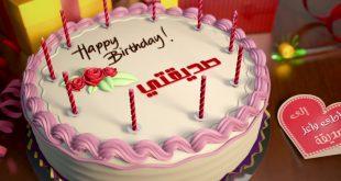 بالصور كلام عن ميلاد صديقتي , اجمل برقيات تهنئة لعيد ميلاد 12789 12 310x165