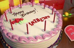 بالصور كلام عن ميلاد صديقتي , اجمل برقيات تهنئة لعيد ميلاد 12789 12 310x205