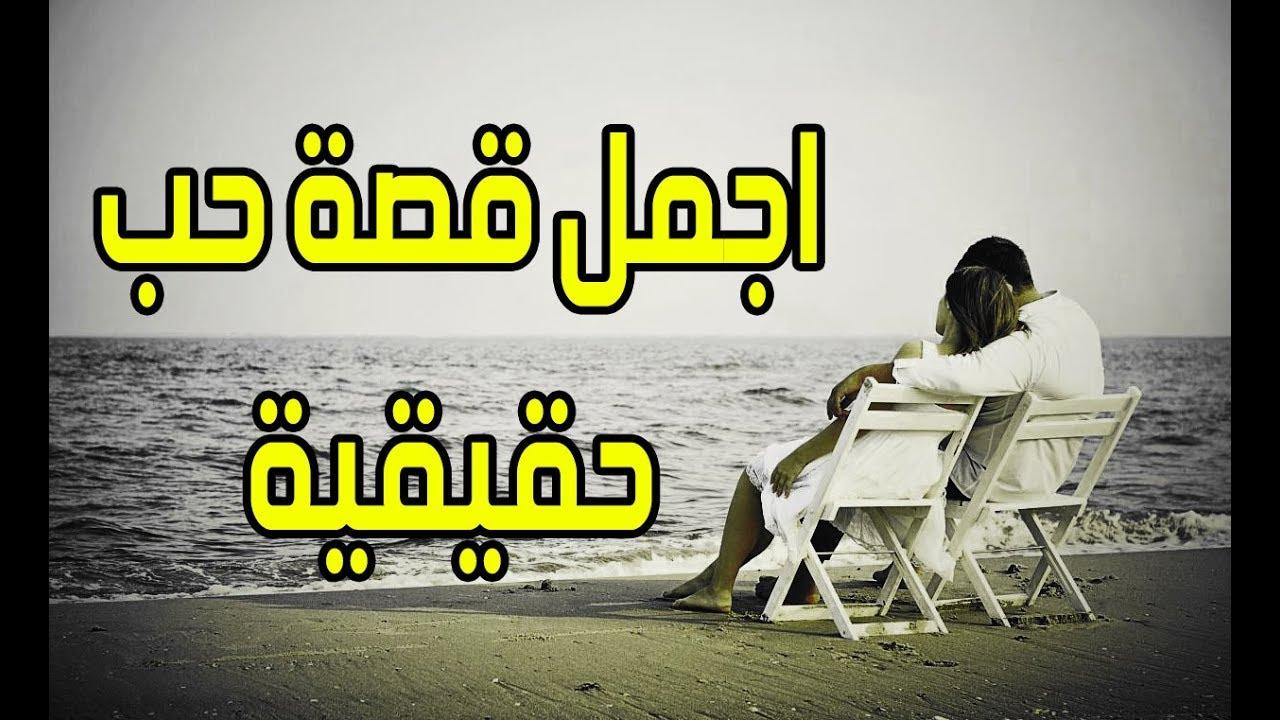 صورة قصص حب روعه , اجمل قصص حب