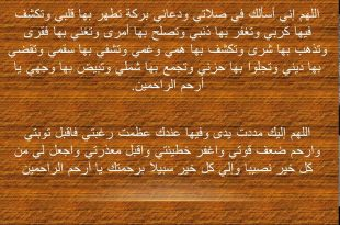 صورة افضل ادعية يوم الجمعة , مميزات دعاء يوم الجمعه