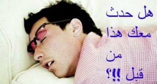 صورة النوم سلطان وانا تحت امره , اجمل فترة في اليوم