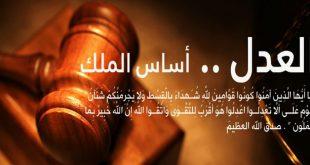 صورة خاتمة عن العدل , تعريف العدل