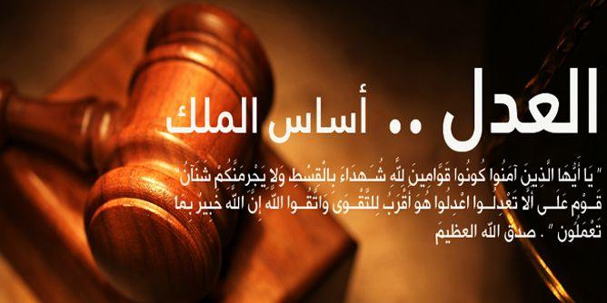 خاتمة عن العدل تعريف العدل دلع ورد