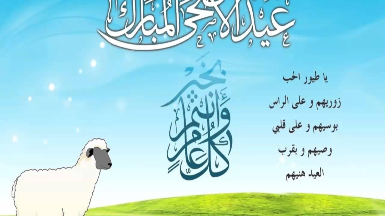 بالصور مسجات عيد الاضحي , اجمل رسائل للعيد 12849 1