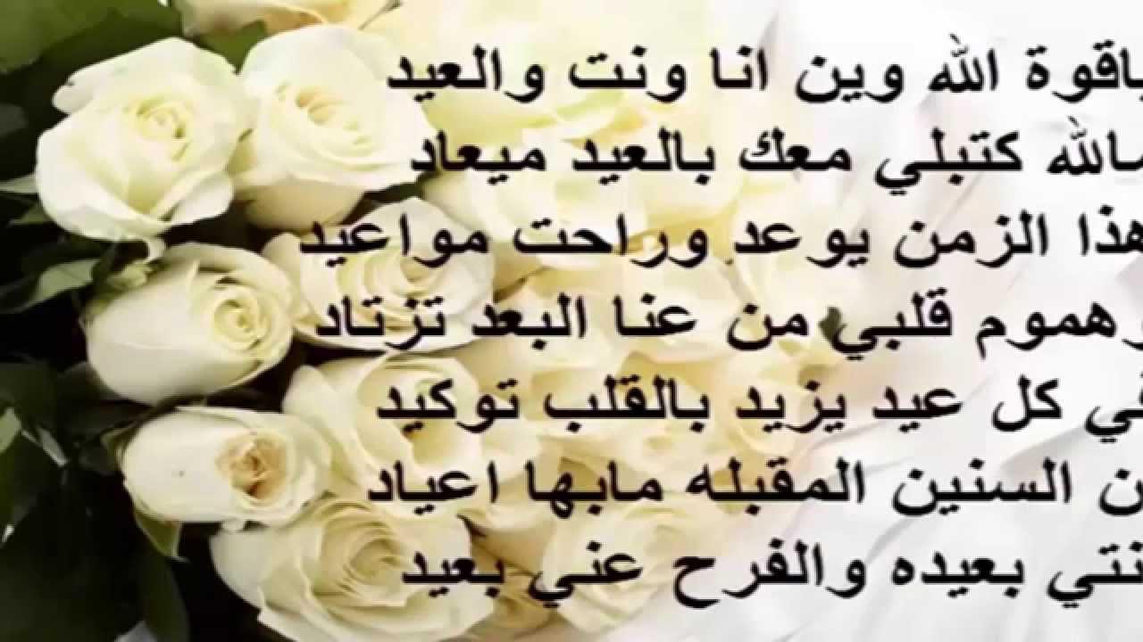 بالصور مسجات عيد الاضحي , اجمل رسائل للعيد 12849 11
