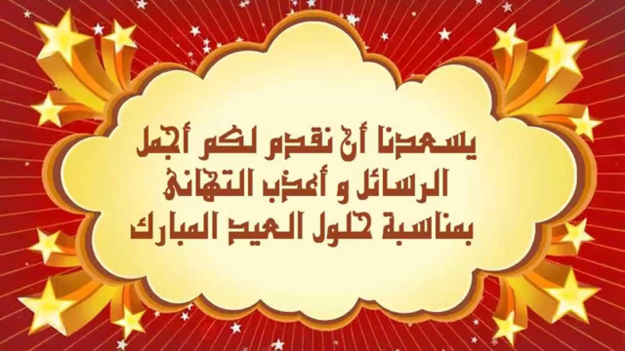 بالصور مسجات عيد الاضحي , اجمل رسائل للعيد 12849 3
