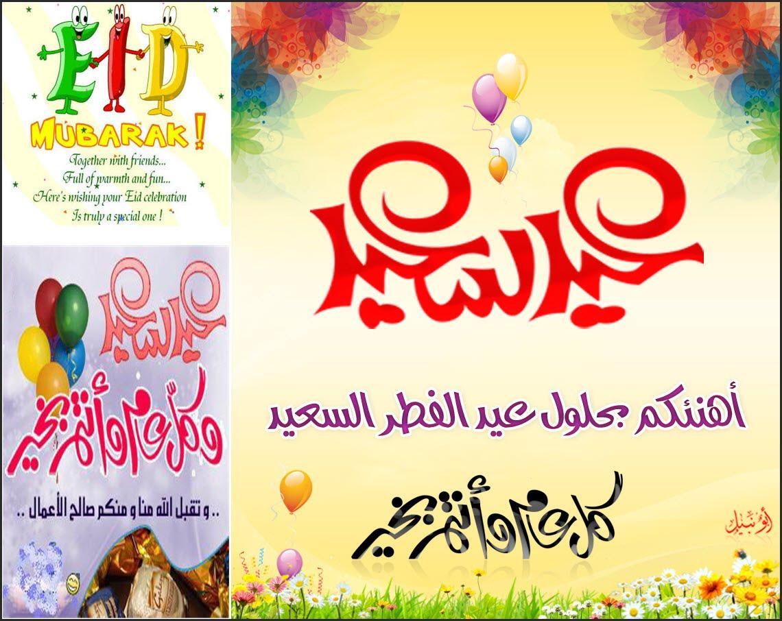 بالصور مسجات عيد الاضحي , اجمل رسائل للعيد 12849 4
