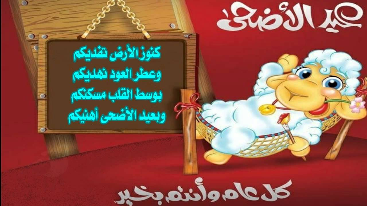 بالصور مسجات عيد الاضحي , اجمل رسائل للعيد 12849 5