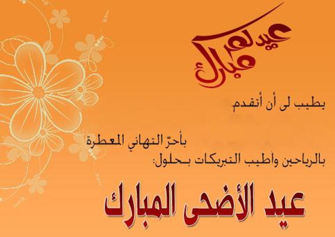 بالصور مسجات عيد الاضحي , اجمل رسائل للعيد 12849 7