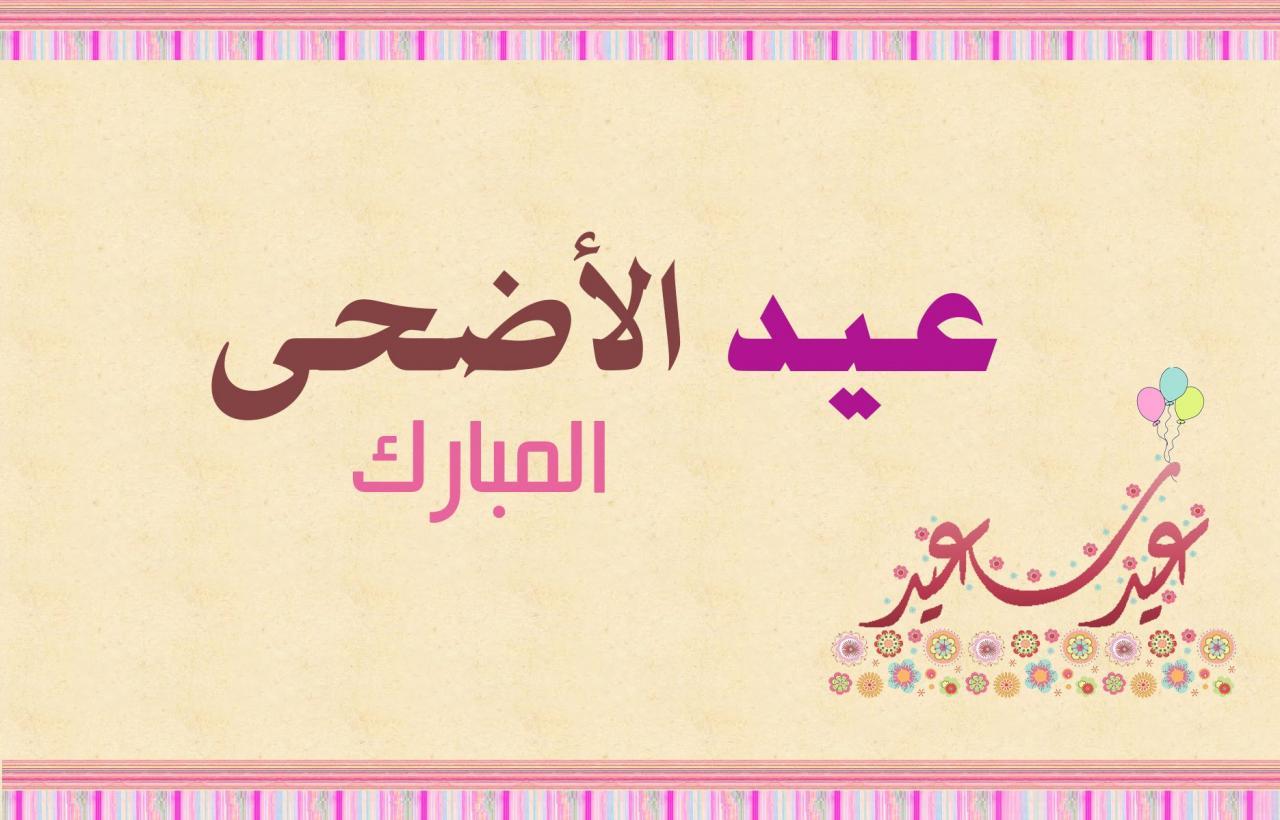 بالصور مسجات عيد الاضحي , اجمل رسائل للعيد 12849 8