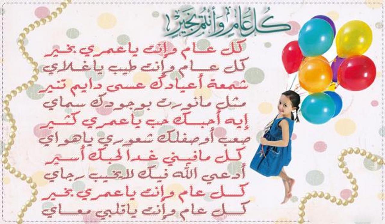 بالصور مسجات عيد الاضحي , اجمل رسائل للعيد 12849 9