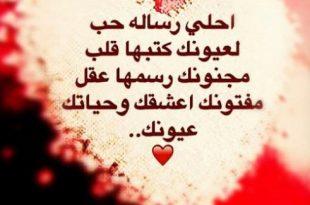 صورة رسائل حب للحبيب , اجمل رسائل رومانسية