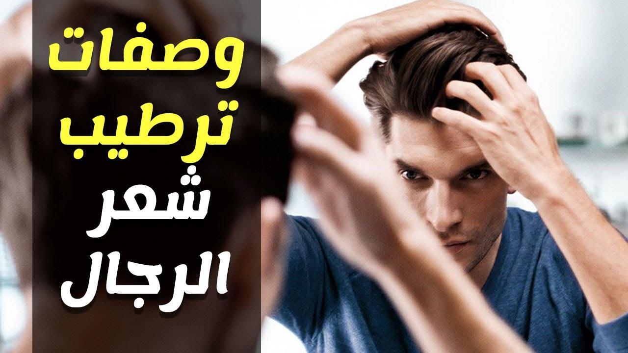 صور علاج الشعر الجاف للرجال , كيفية علاج الشعر