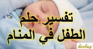 صور طفل يبكي في المنام , تفسير حلم الطفل الباكي