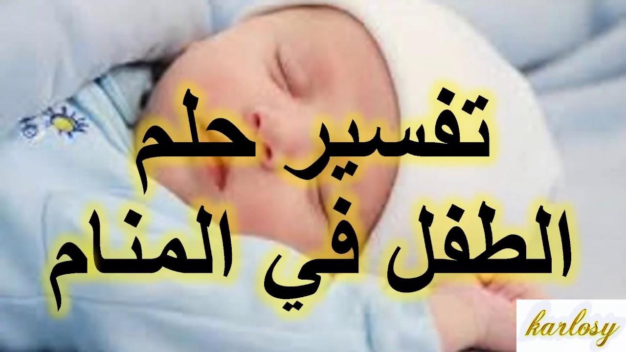 صورة طفل يبكي في المنام , تفسير حلم الطفل الباكي