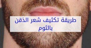 بالصور تكثيف شعر اللحية , طريقة لزيادة شعر اللحية 12880 2 310x165