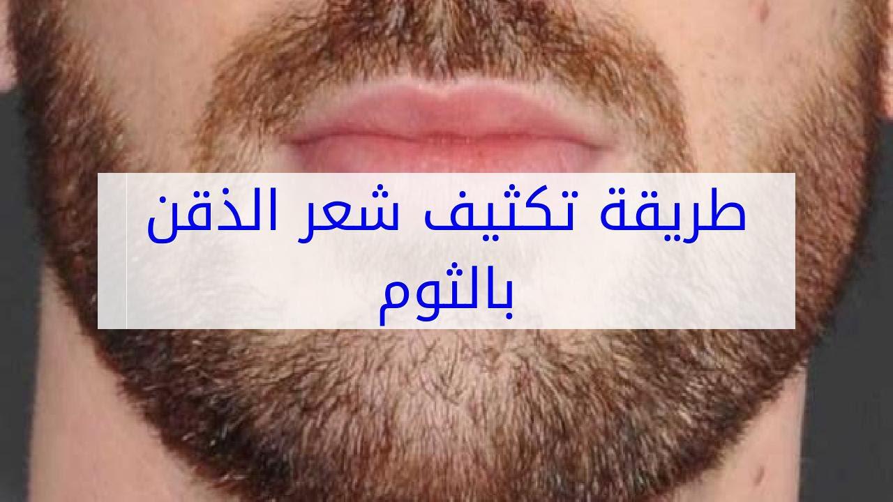 صورة تكثيف شعر اللحية , طريقة لزيادة شعر اللحية