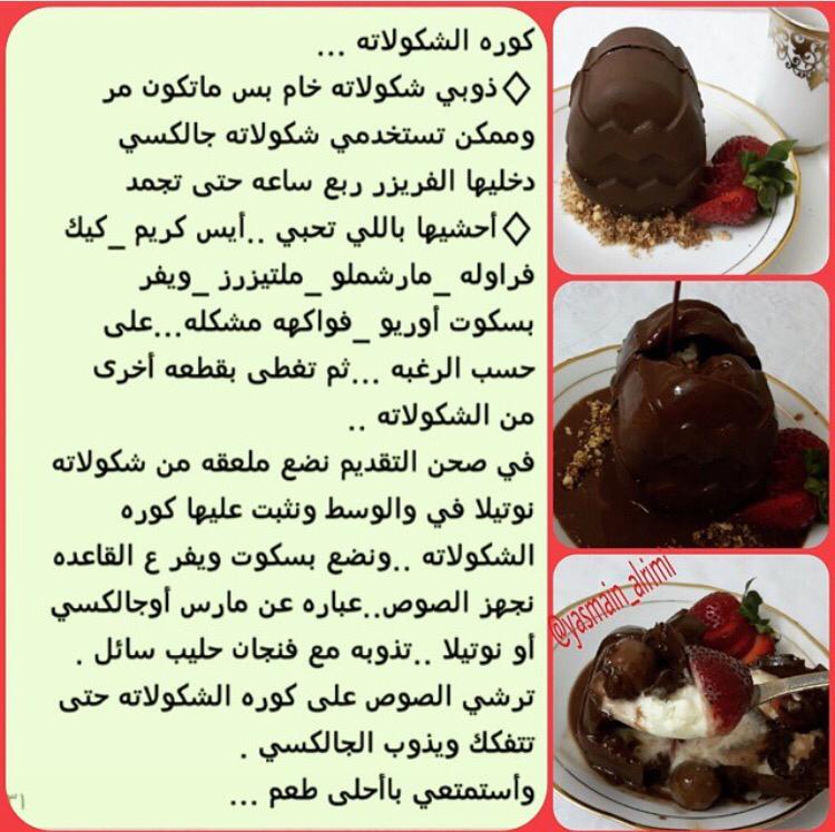 صور تعليم طبخ الحلويات , طريقة لطهي الحلوى