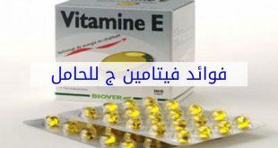 بالصور فيتامين ج للحامل , فوائد فيتامين ج 12883 2 310x165