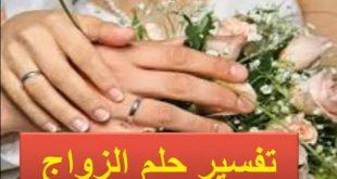 صور تفسير الزواج في المنام , مشاهدة الزواج في الحلم