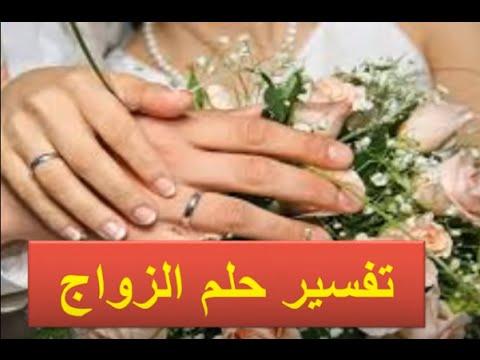 صورة تفسير الزواج في المنام , مشاهدة الزواج في الحلم