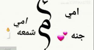 بالصور شعر عن حنان الام , كلمات في حب الام 12889 11 310x165