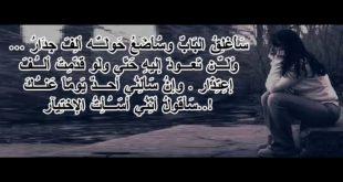 بالصور اجمل كلام حزين فيس بوك , اجمل الكلمات والعبارات الحزينة 12904 13 310x165