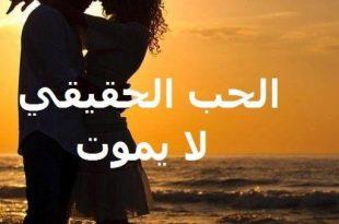 صور الحب الحقيقي لا يموت الحب الحقيقي يبقى حتى النهاية , اجمل حب صادق