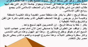 بالصور موضوع تعبير عن السياحة فى مصر , السياحة في مصر 12934 2 310x165