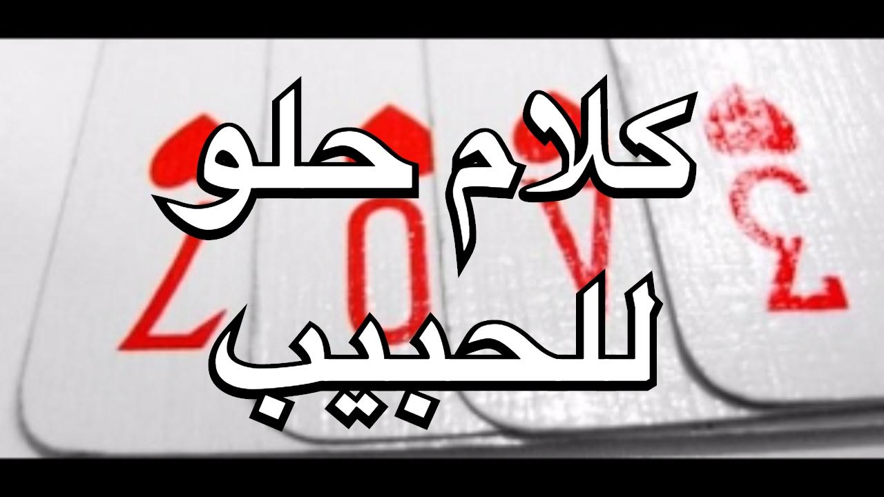 بالصور رسالة الى الحبيب البعيد , كلمات مؤثرة للحبيب 12950 23