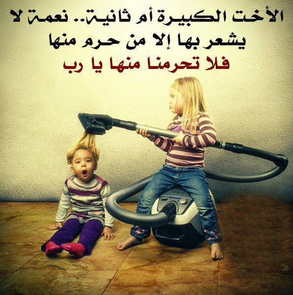 بالصور كلام جميل عن الاخت , اجمل كلمات في حب الاخت 3640 10