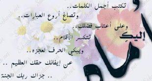 بالصور رسائل عن الام , اجمل ما قيل في حب الام 3747 10 310x165