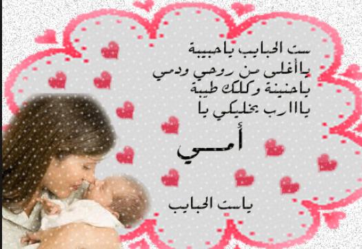 بالصور رسائل عن الام , اجمل ما قيل في حب الام 3747