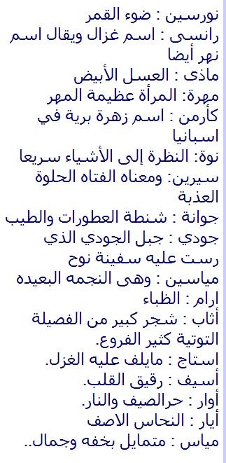بالصور اسماء بنات حلوة , اسامي بنات مبهجه 5414 2