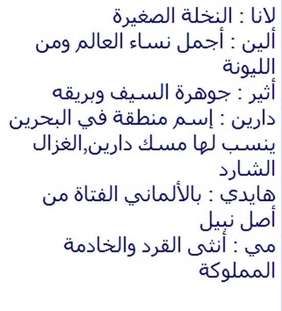 بالصور اسماء بنات حلوة , اسامي بنات مبهجه 5414 3