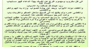 صورة دعاء فك الكرب , افضل الادعية للتخلص من الشدائد وفك الكروب