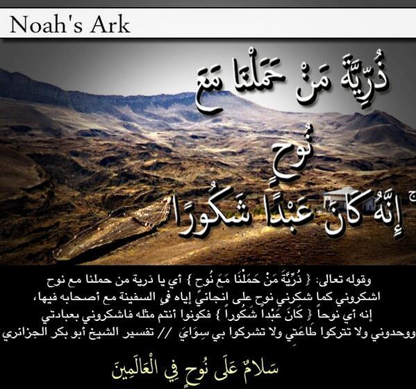 بالصور سفينة نوح عليه السلام , قصه نبي الله نوح 681 2