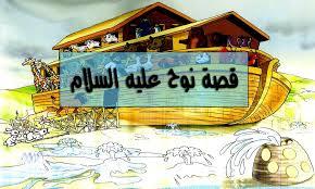 بالصور سفينة نوح عليه السلام , قصه نبي الله نوح 681 7